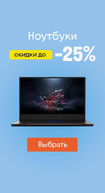 Ноутбуки, ПК, планшеты_32021
