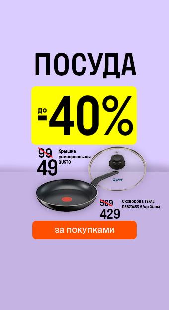 Посуда_32025