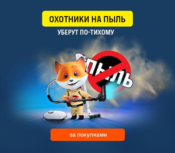 20210722_20210815_sale_vacuum_or_Foxy_ghostbuster (catalog vac)