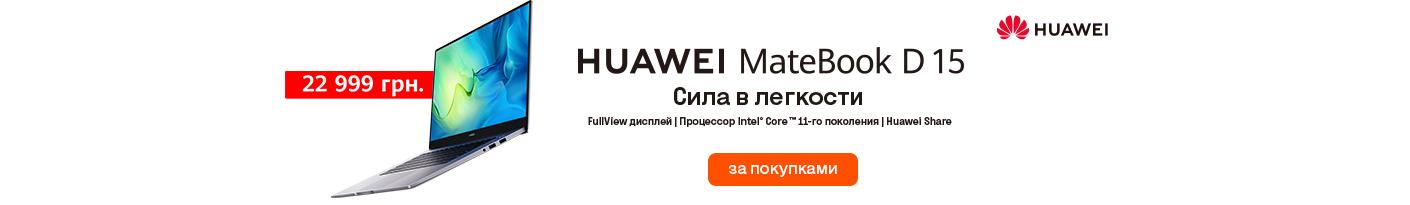 20210723_20210801_laptop_huawei_matebook_d15 (laptop)