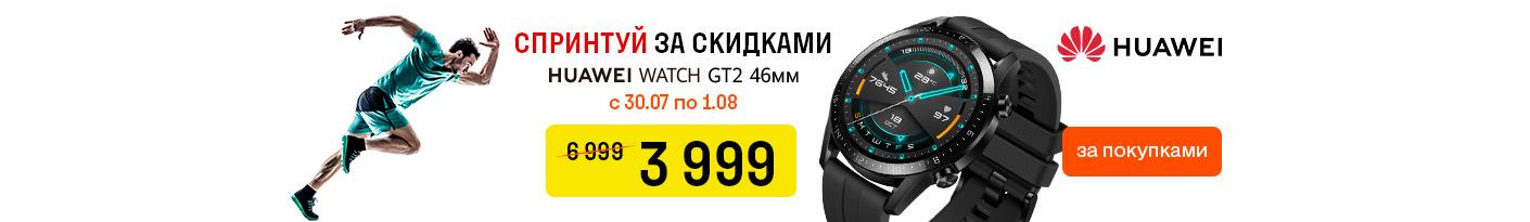 20210730_20210801_sale_huawei_gt2 (watch)
