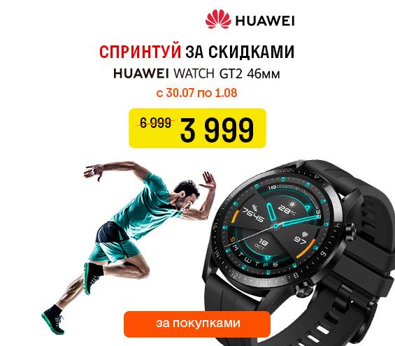 20210730_20210801_sale_huawei_gt2 (catalog watch)