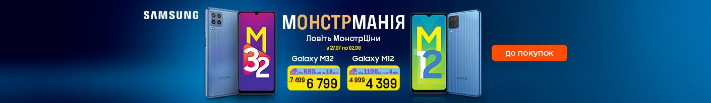 20210727_20210802_galaxy_m32_m12 (smartphone)