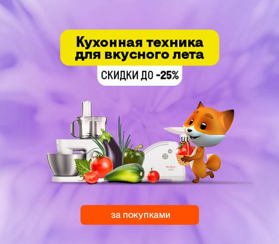 20210801_20210831_summer_sale_kitchen (catalog)