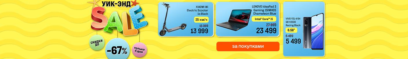 20210730_20210802_weekend_sale (laptop)