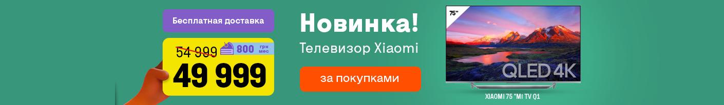 20210728_20210731_tv_xiaomi_75--mi-tv-q1