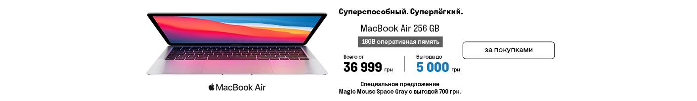 20210730_20210808_sale_laptop_macbook_air (laptop)