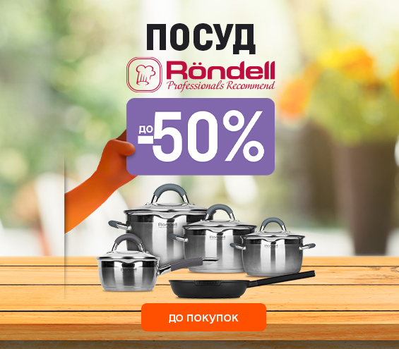 20210805_20210831_sale_dishes_rondell (catalog)