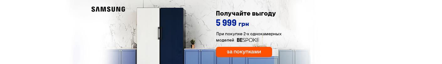 20210805_20210831_sale_samsung_bespoke (freezer)