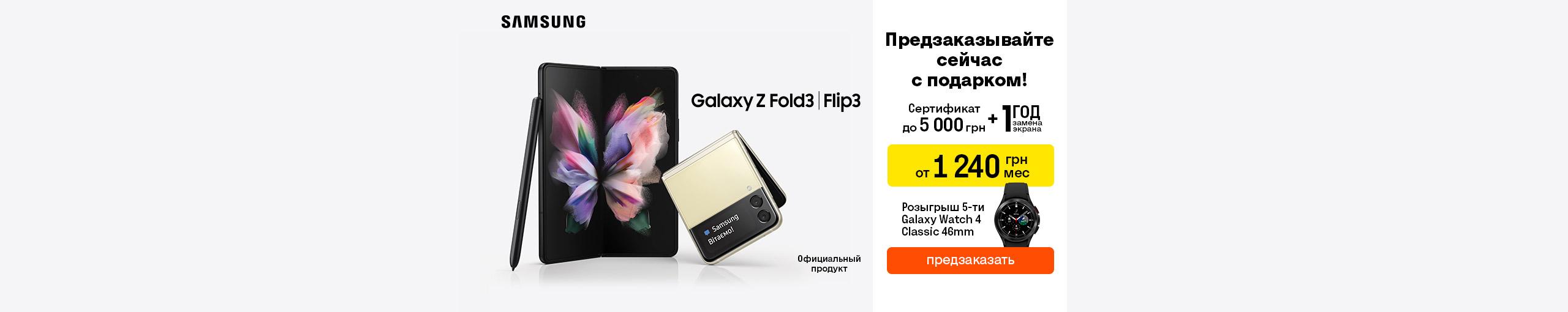 Galaxy Fold | Flip