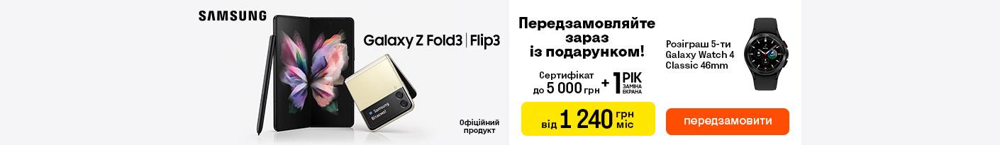 20210809_20210811_galaxy_fold_flip (smartphone)