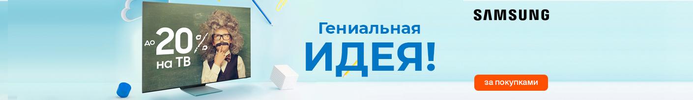 20210813_20210920_sale_tv_samsung (tv)