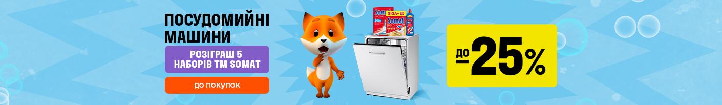 20210820_20210922_sale_dishwashers (dishwashers)