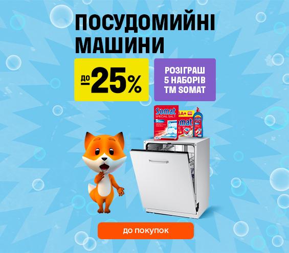 20210820_20210922_sale_dishwashers (catalog)