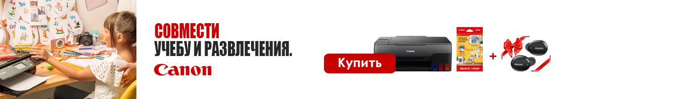 20210825_20211015_sale_printer_canon (printer)