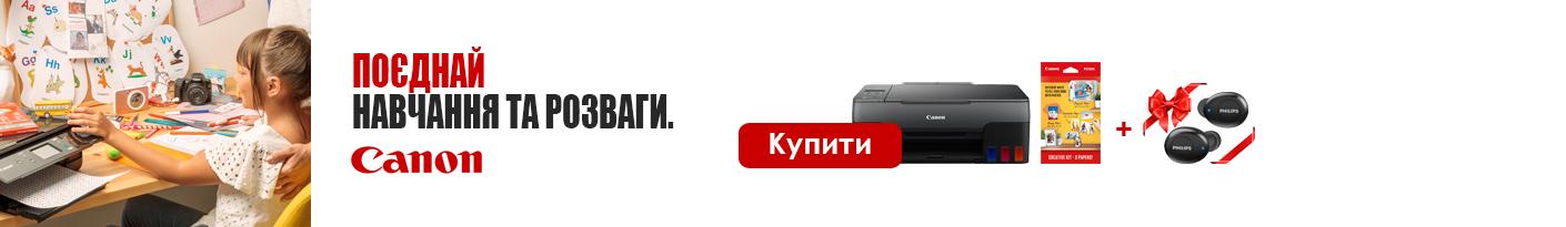 20210825_20211015_sale_printer_canon (mfu)