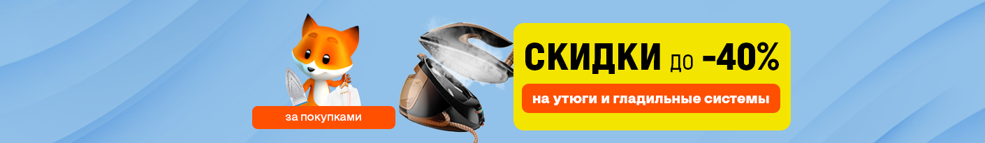20210818_20210831_sale_40proc_iron