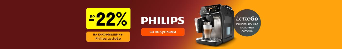 20210830_20210930_sale_coffee_philips (coffee maker)