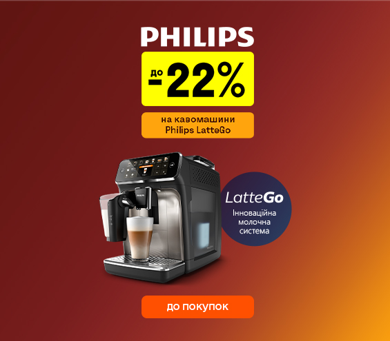 20210830_20210930_sale_coffee_philips (catalog coffee maker)