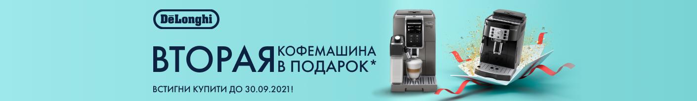 20210901_20210930_coffee_maker_delonghi_gift