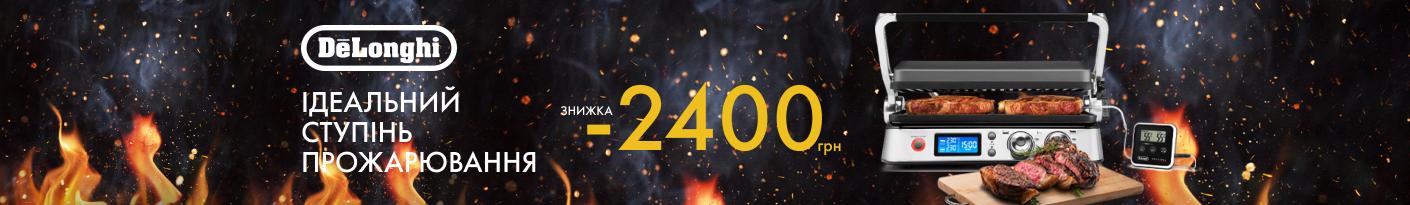 20210901_20210930_sale_grill_delonghi