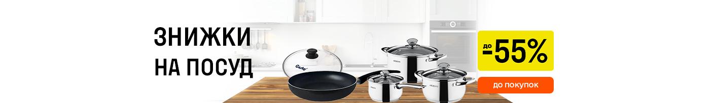 20210831_20211231_sale_dishes_autumn (set pan)