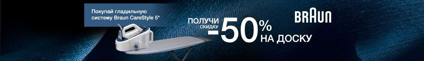 20210901_20210930_iron_braun_sale_board