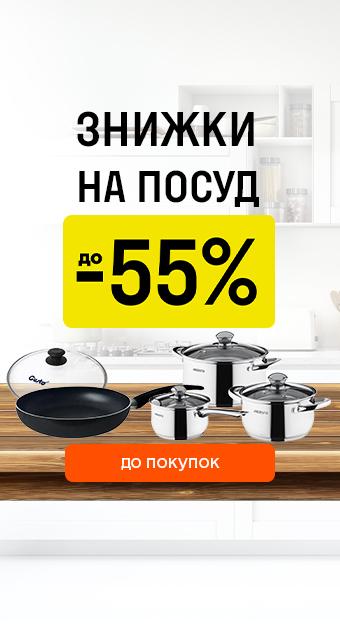 Посуд_32025