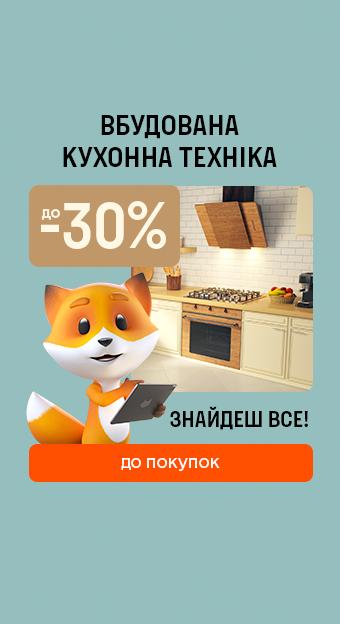 Техніка для кухні_32019