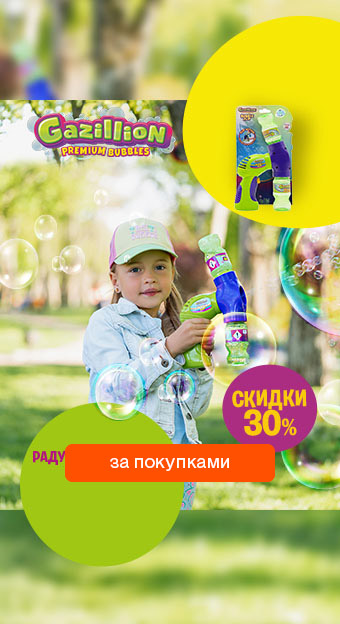 Товары для детей_32029