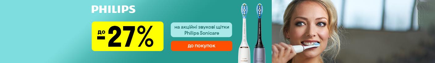20210901_20210930_sale_teeth_brush_philips (teeth brush)