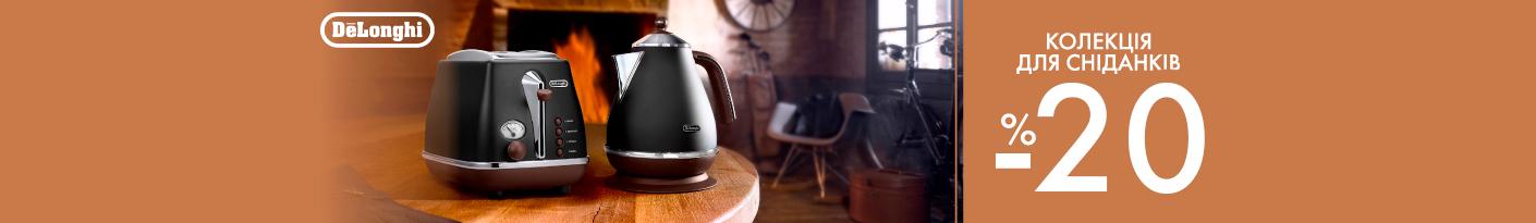 20210901_20210930_sale_kettle_or_toaster_delonghi (toaster)