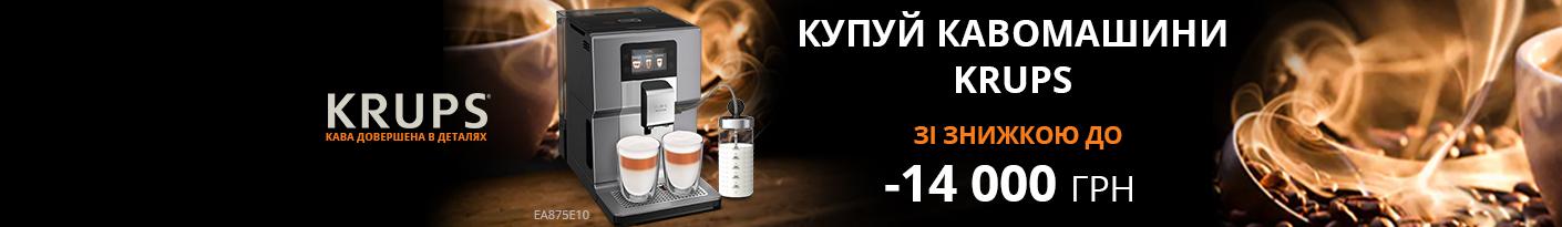 20210901_20210930_sale_coffee_krups