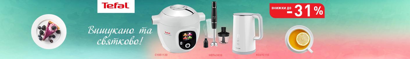 20210905_20211005_sale_kitchen_tefal (multicook)