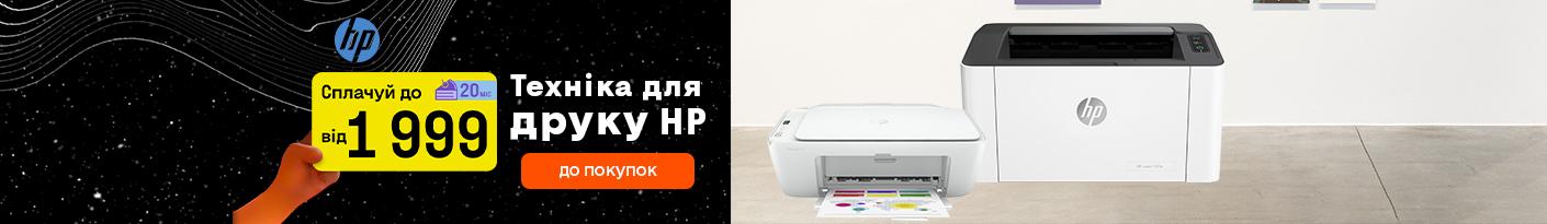 20210901_20210930_sale_printer_hp (mfu)