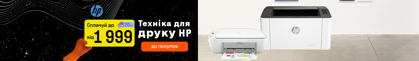 20210901_20210930_sale_printer_hp (printer)
