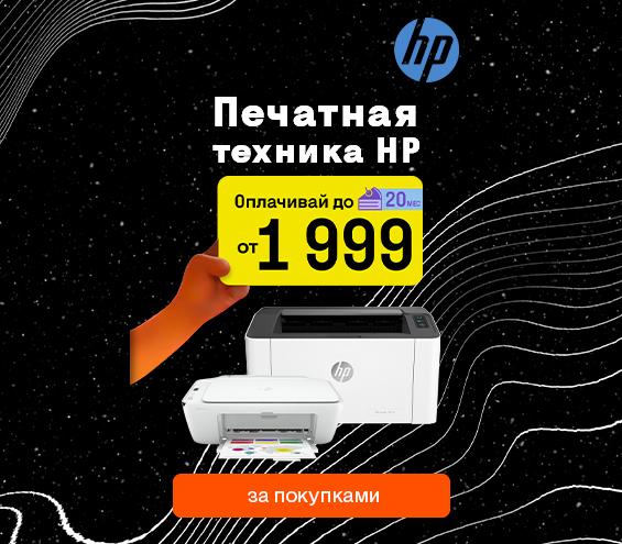 20210901_20210930_sale_printer_hp (catalog)