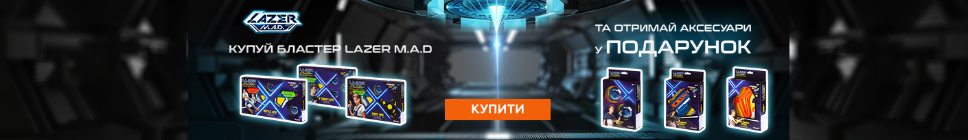 20210901_20210930_blaster_lazer_gift (сars, models, weapons)
