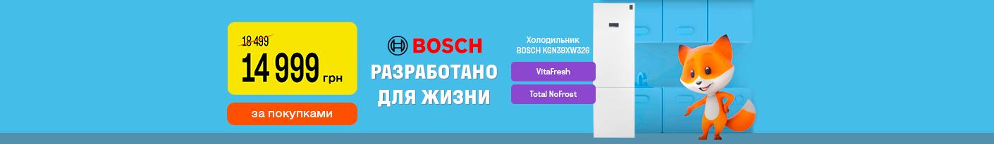 20210901_20210930_sale_fridge_bosch_kgn39xw326