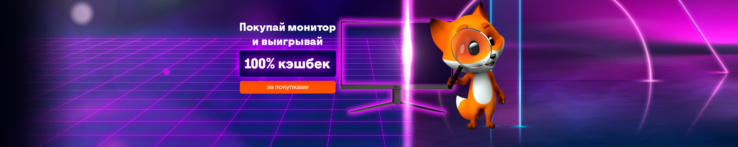 Кэшбек