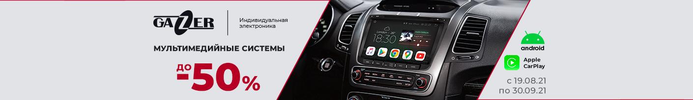 20210819_20210930_sale_auto_multimedia_systems_gazer (сar radios)