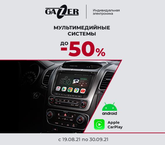 20210819_20210930_sale_auto_multimedia_systems_gazer (catalog сar radios)
