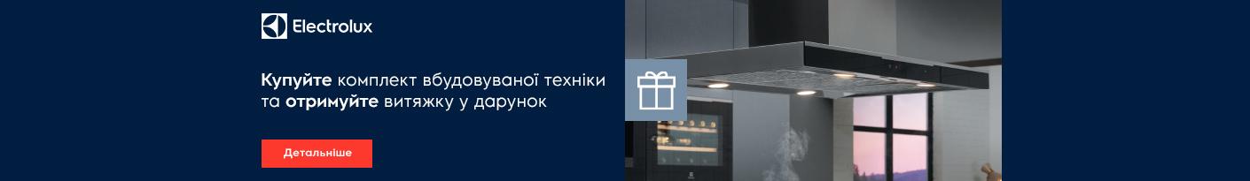 20210906_20211107_bundle_built-in_electrolux_gift_hood (built-in ovens)