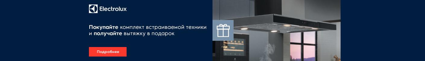 20210906_20211107_bundle_built-in_electrolux_gift_hood (hood)