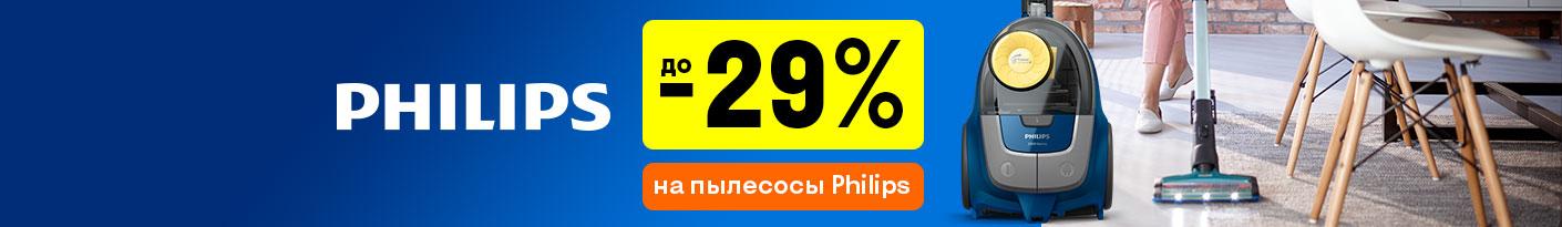 20210901_20210930_sale_vac_philips (vac)