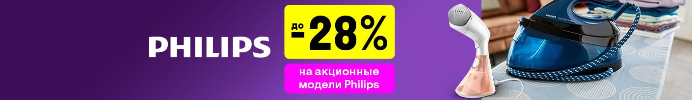 20210901_20210930_sale_iron_philips (iron)