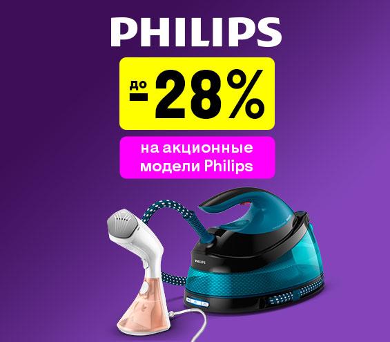 20210901_20210930_sale_iron_philips (catalog iron)