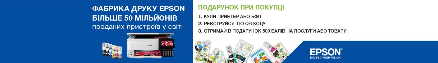 20210820_20211031_printer_epson (mfu)