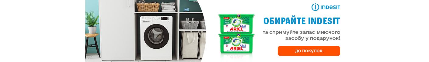 20210906_20211130_washer_indesit_gift (washer)
