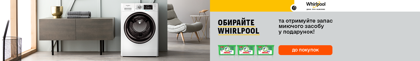 20210906_20211130_washer_whirlpool_gift (washer)